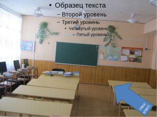 Для класса Наш класс