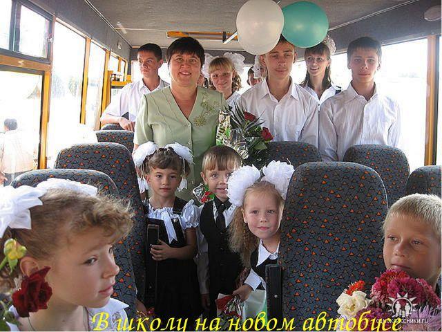 В школу на новом автобусе