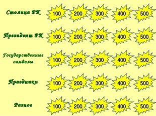 Столица РК 100 200 300 400 500 Президент РК 100 200 300 400 500 Гос