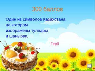 300 баллов Один из символов Казахстана, на котором изображены тулпары и шаныр