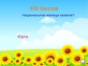 400 баллов Национальное жилище казахов? Юрта