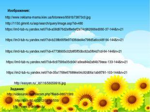 http://www.reklama-mama.kiev.ua/fotonews/9591b73873c0.jpg Изображения: http:/