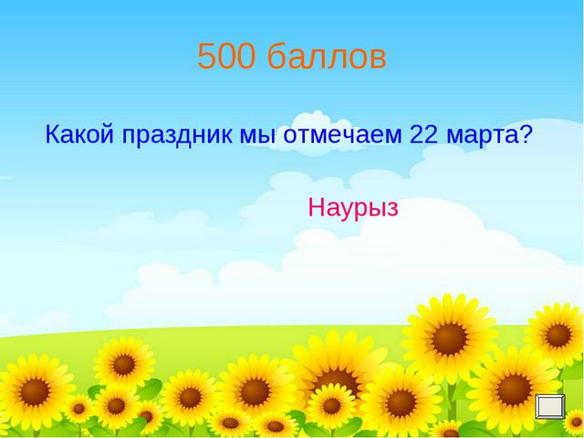 500 баллов Какой праздник мы отмечаем 22 марта? Наурыз