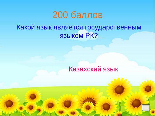 200 баллов Какой язык является государственным языком РК? Казахский язык