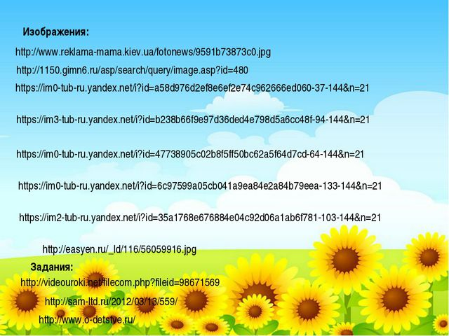 http://www.reklama-mama.kiev.ua/fotonews/9591b73873c0.jpg Изображения: http:/...