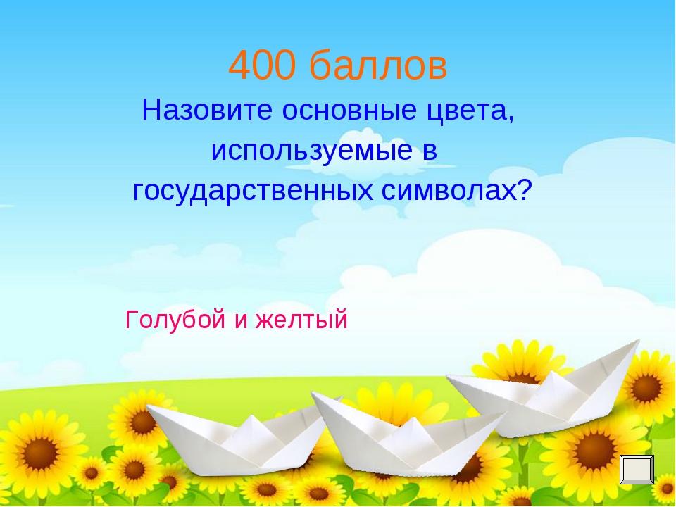 400 баллов Назовите основные цвета, используемые в государственных символах?...