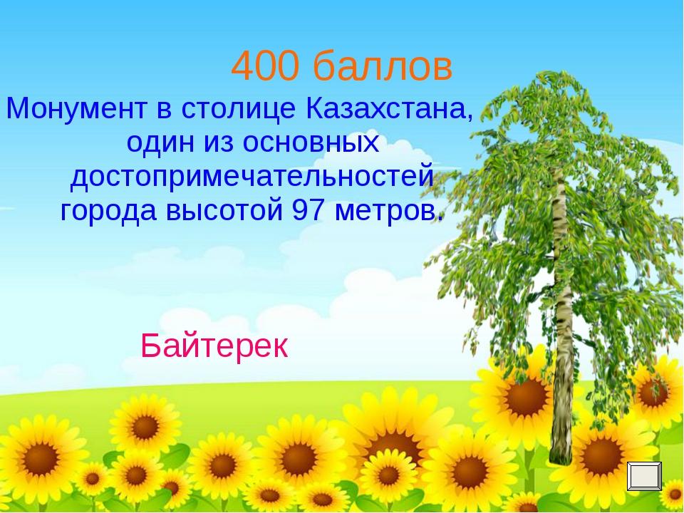 400 баллов Монумент в столице Казахстана, один из основных достопримечательно...