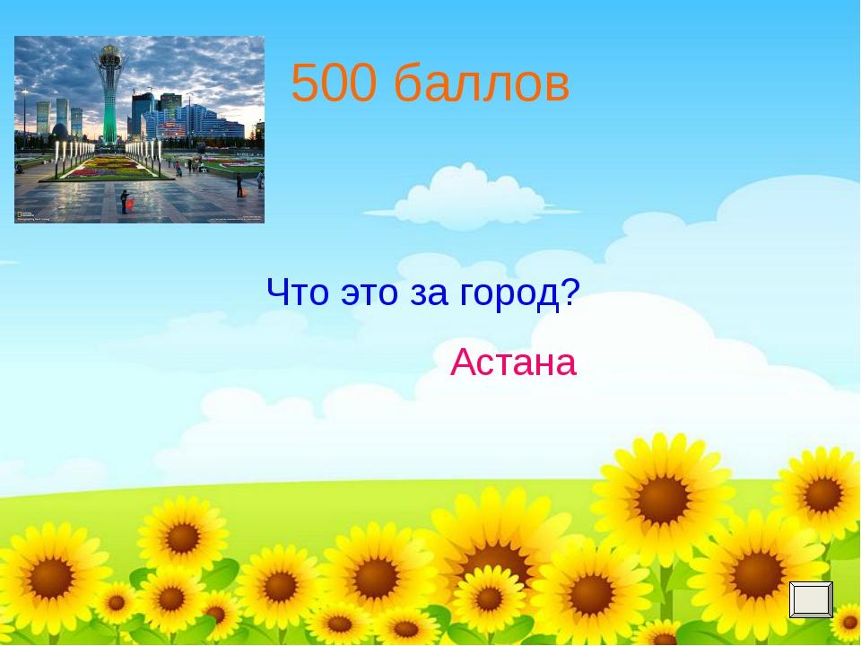 500 баллов Что это за город? Астана