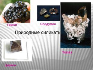 Гранат Сподумен Топаз Циркон Природные силикаты