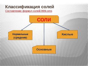 Классификация солей Составление формул солей.999i.oms СОЛИ Нормальные (средни