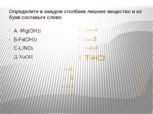 Определите в каждом столбике лишнее вещество и из букв составьте слово A -Mg(