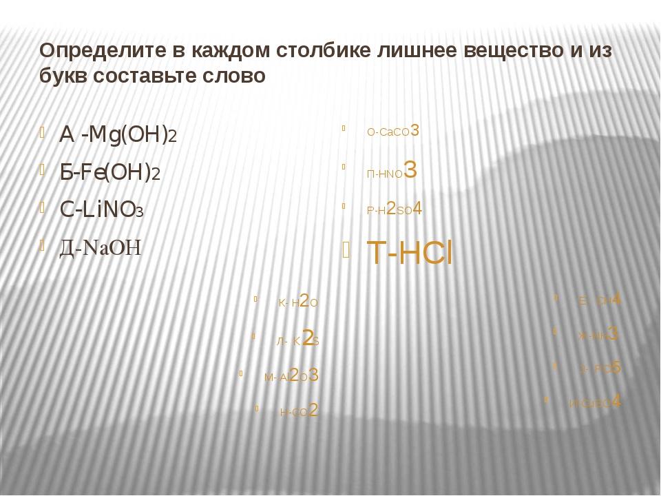 Определите в каждом столбике лишнее вещество и из букв составьте слово A -Mg(...