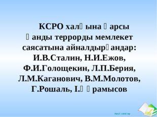 КСРО халқына қарсы қанды террорды мемлекет саясатына айналдырғандар: И.В.Ста