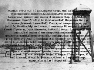 Жалпы ГУЛАГ-тың құрамында 953 лагерь, мыңдаған лагерьлік пункттер мен бөлімше