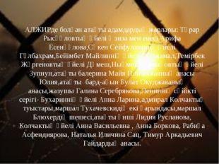 АЛЖИРде болған атақты адамдардың жарлары: Тұрар Рысқұловтың әйелі Әзиза мен е