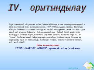 Тарихшылардың айтуынша, кеңес үкіметі 4000-нан астам «алашордашылардың» бірі