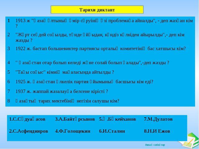 Тарихи диктант 1.С.Сәдуақасов3.А.Байтұрсынов5.Ә.Бөкейханов7.М.Дулатов 2.С....