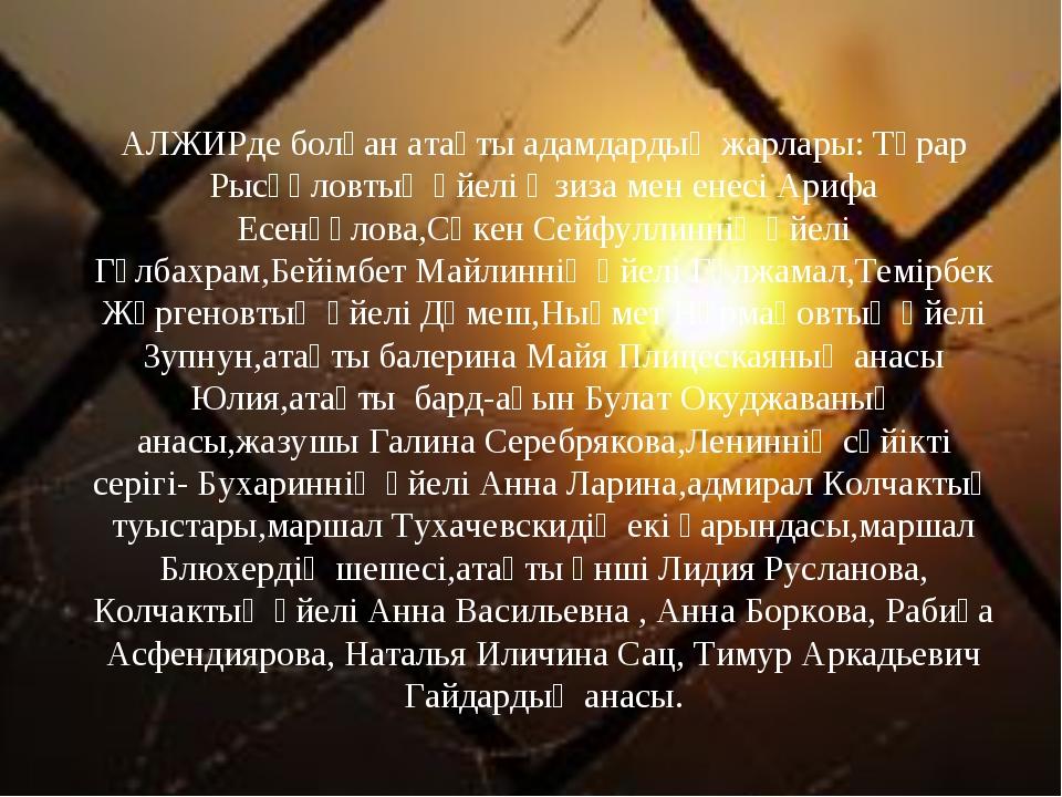 АЛЖИРде болған атақты адамдардың жарлары: Тұрар Рысқұловтың әйелі Әзиза мен е...