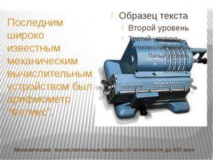 Механические вычислительные машины от античности до ХIХ века Последним широко