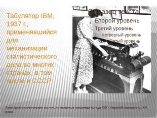 Электромеханические вычислительные машины конца XIX - первой половины ХХ века