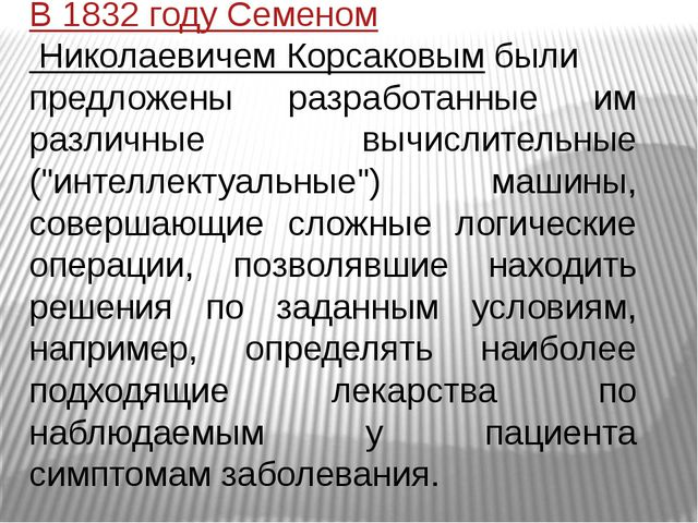 В 1832 году Cеменом Николаевичем Корсаковымбыли предложены разработанные им...