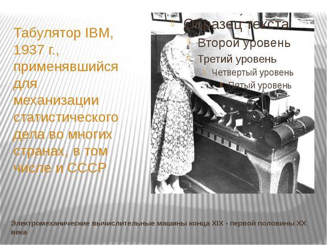 Электромеханические вычислительные машины конца XIX - первой половины ХХ века...
