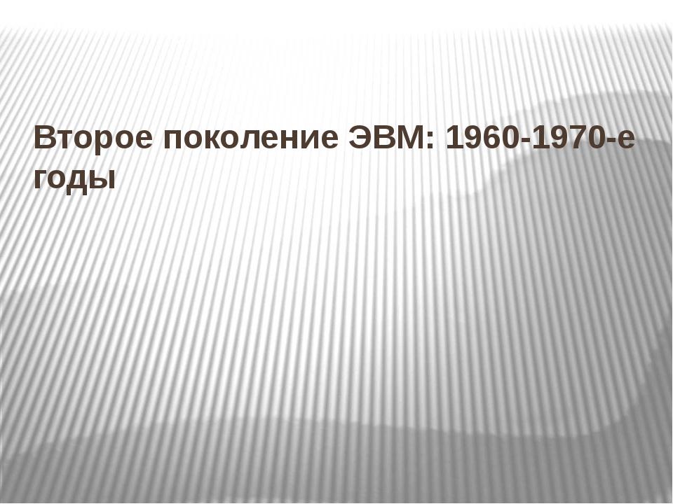 Второе поколение ЭВМ: 1960-1970-е годы