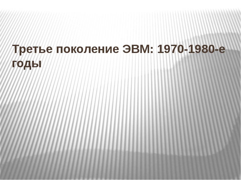 Третье поколение ЭВМ: 1970-1980-е годы