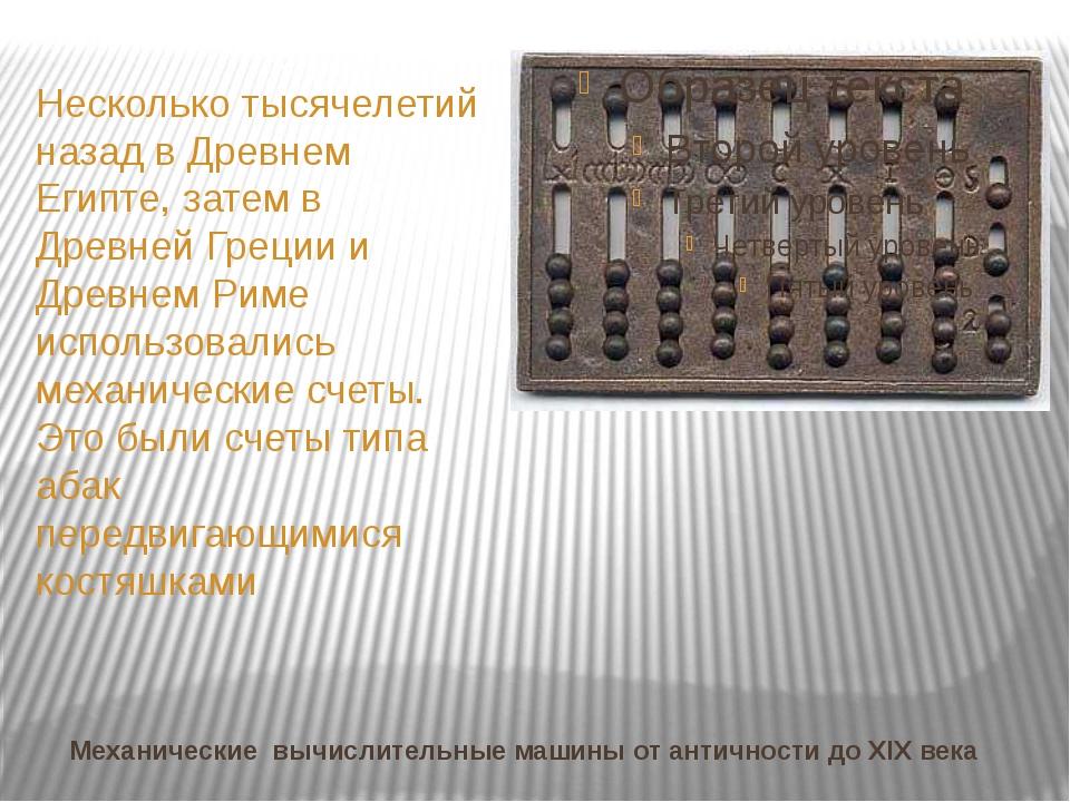 Механические вычислительные машины от античности до ХIХ века Несколько тысяче...
