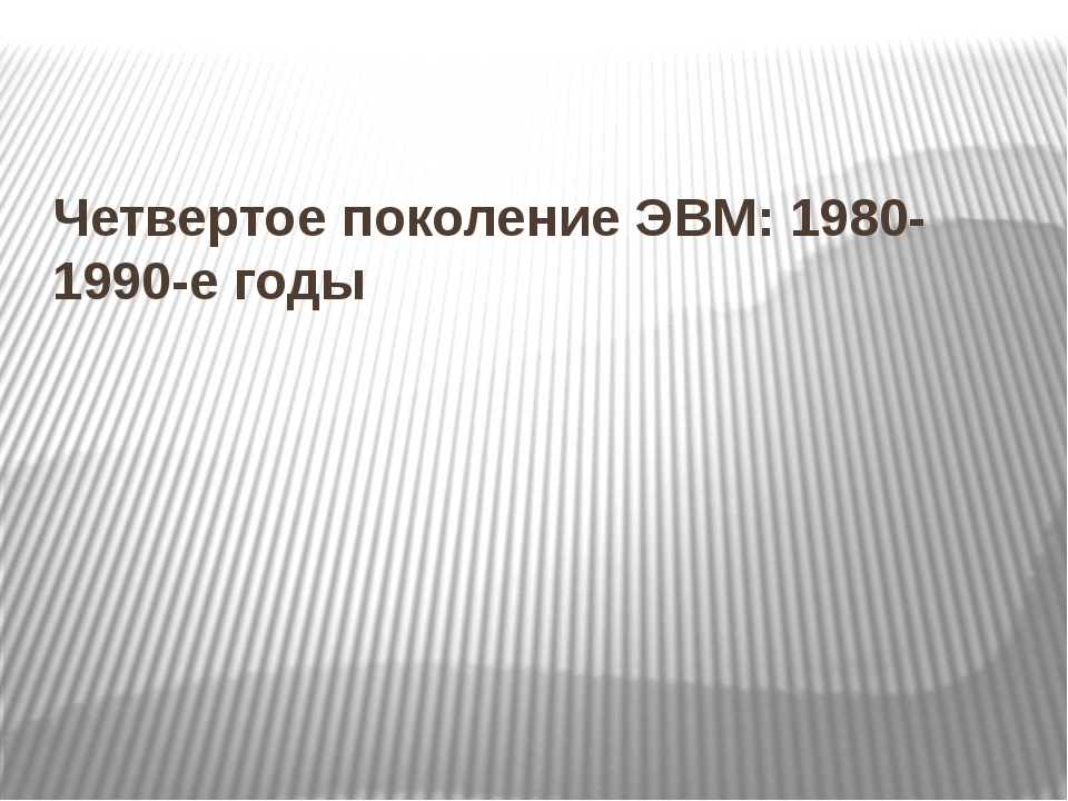 Четвертое поколение ЭВМ: 1980-1990-е годы