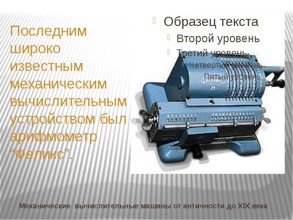 Механические вычислительные машины от античности до ХIХ века Последним широко...