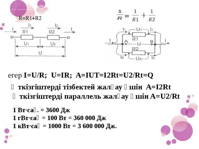 егер I=U/R; U=IR; A=IUT=I2Rt=U2/Rt=Q Өткізгіштерді тізбектей жалғау үшін A=I...