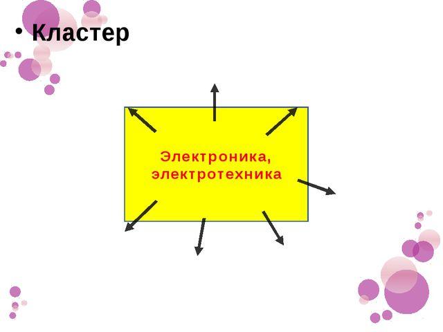 Электроника, электротехника Кластер