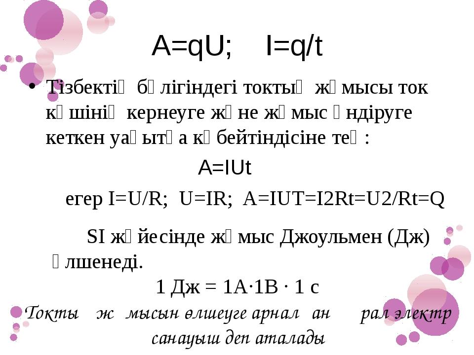 A=qU; I=q/t Тізбектің бөлігіндегі токтың жұмысы ток күшінің кернеуге және жұм...