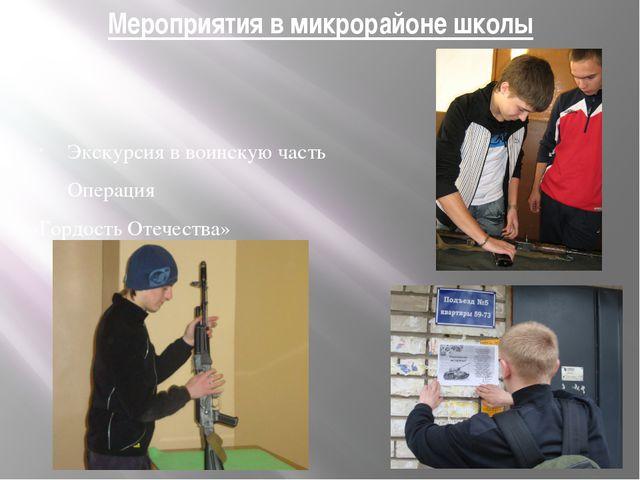 Мероприятия в микрорайоне школы Экскурсия в воинскую часть Операция «Гордость...