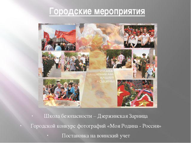 Городские мероприятия Школа безопасности – Дзержинская Зарница Городской конк...