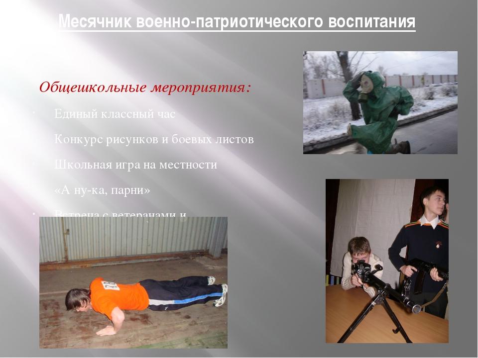Месячник военно-патриотического воспитания Общешкольные мероприятия: Единый к...