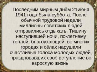 Последним мирным днём 21июня 1941 года была суббота. После обычной трудовой