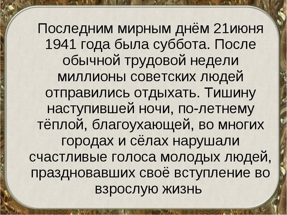 Последним мирным днём 21июня 1941 года была суббота. После обычной трудовой...