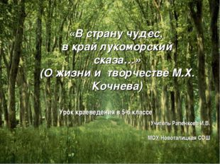«В страну чудес, в край лукоморский сказа…» (О жизни и творчестве М.Х. Кочнев