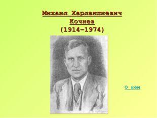 Михаил Харлампиевич Кочнев (1914-1974) О нём