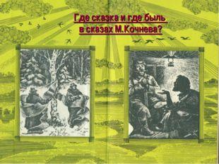Где сказка и где быль в сказах М.Кочнева?
