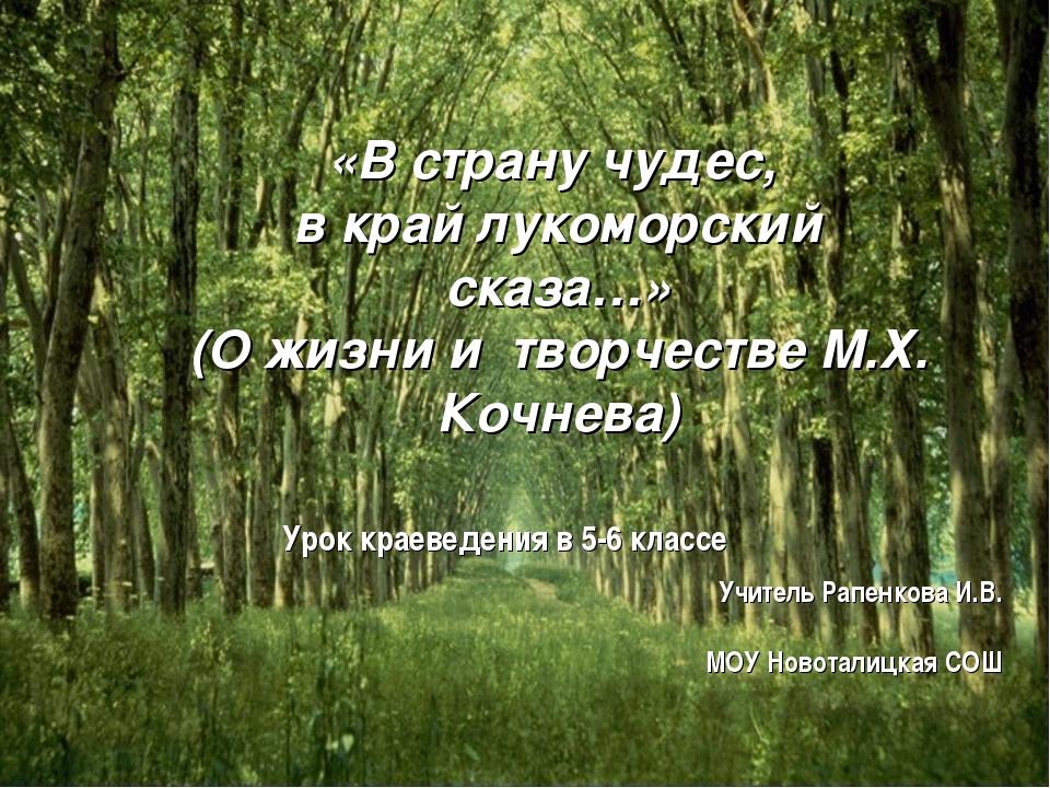 «В страну чудес, в край лукоморский сказа…» (О жизни и творчестве М.Х. Кочнев...