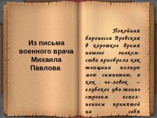 Из письма военного врача Михаила Павлова Покойная баронесса Вревская в коротк