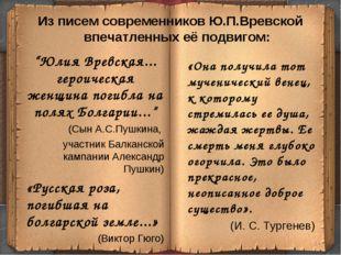 """Из писем современников Ю.П.Вревской впечатленных её подвигом: """"Юлия Вревская."""