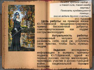 Цель работы: на примере жизни Ю.П.Вревской продемонстрировать пример бесконе