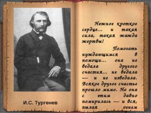 И.С. Тургенев Нежное кроткое сердце... и такая сила, такая жажда жертвы! Помо