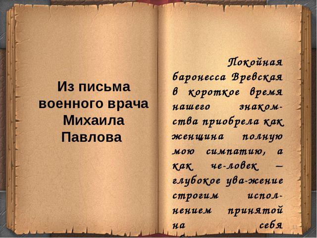Из письма военного врача Михаила Павлова Покойная баронесса Вревская в коротк...
