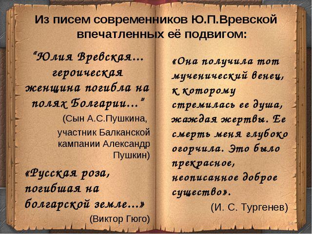 """Из писем современников Ю.П.Вревской впечатленных её подвигом: """"Юлия Вревская...."""