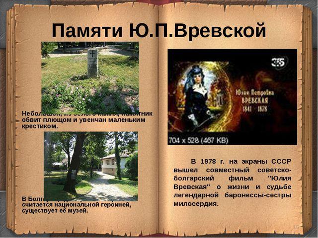 Памяти Ю.П.Вревской Небольшой, из белого камня, памятник обвит плющом и увенч...